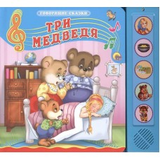 Книга. Говорящие сказки. Три медведя