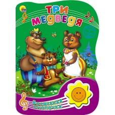 Книга озвученная. Волшебная кнопочка. Три медведя (Проф-Пресс, 23275-8)