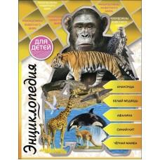 Книга. Энциклопедия для детей. Рекордсмены животного мира