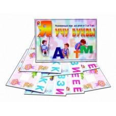Игра настольная. Я учу буквы (Радуга, С-106)