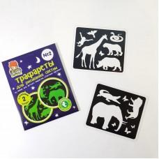 Трафарет №2 для световых картин (попугай, обезьяна, жираф, змея, тигр, носорог, 5 бабочек, лев, слон, крокодил)