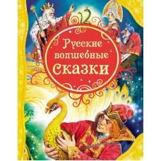 Книга. Все лучшие сказки. Русские волшебные сказки