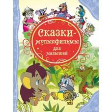 Книга. Все лучшие сказки. Сказки-мультфильмы для малышей (РОСМЭН, 15611)