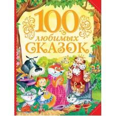 Книга. 100 любимых сказок