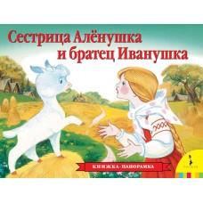 Книжка-панорамка. Сестрица Аленушка и братец Иванушка (РОСМЭН, 27893)