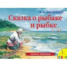 Книжка-панорамка. Сказка о рыбаке и рыбке (РОСМЭН, 27894)