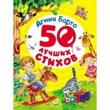 Книга. 50 лучших стихов Барто А. (РОСМЭН, 28134)