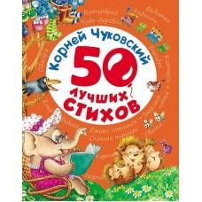 Книга. 50 лучших стихов Чуковский К. (РОСМЭН, 28135-no)