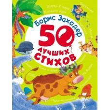 Книга. 50 лучших стихов Заходер Борис (РОСМЭН, 28136)