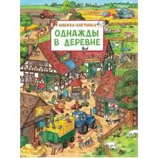 Книга. Виммельбух. Однажды в деревне.