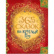 Книга. 365 сказок на круглый год