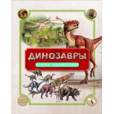 Книга. Полная энциклопедия. Динозавры.