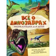 Книга. Энциклопедия. Всё о динозаврах (РОСМЭН, 31420)
