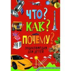 Книга. Энциклопедия для детей. Что? Как? Почему? (РОСМЭН, 31422)