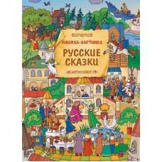 Книга. Виммельбух. Русские сказки