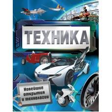 Книга. Техника. Новейшие открытия и технологии