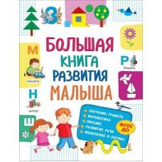 Книга. Большая книга развития малыша (3-5 лет)