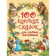 Книга. 100 коротких сказок для самых маленьких