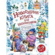 Книга. Новогодняя книга для школьников