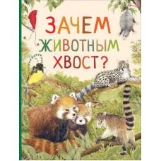 Книга. Удивительный мир животных. Зачем животным хвост?