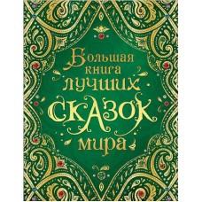 Книга. Большая книга лучших сказок мира (новая)