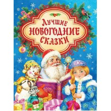Книга. Лучшие новогодние сказки