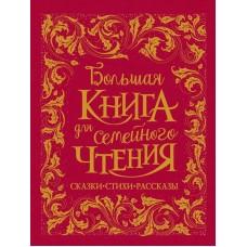 Книга. Большая книга для семейного чтения (премиум)