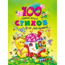 Книга. 100 любимых стихов для малышей (РОСМЭН, 9572)