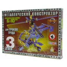 Конструктор металлический №3 293 деталей (для уроков труда) (Русский Стиль, 05062н)