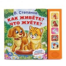 Книга. В.Степанов. Как живете? Что жуете? (5 звуковых кнопок).