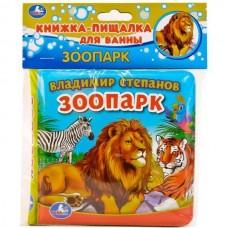 Книга-пищалка для ванны. Зоопарк.