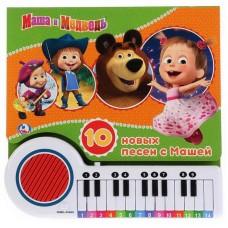 """Книга-пианино с 23 клавишами и песенками """"Умка"""". Маша и Медведь. Поем вместе с Машей"""