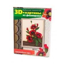 """Набор для творчества 3 D картина из фоамирана """"Маки"""""""