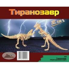 """Модель деревянная сборная """"Тиранозавр 2в1"""" (4пласт.) (Китай) (Wooden Toys, J020)"""